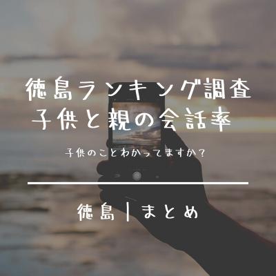 徳島ランキング|子供との会話率がすごい結果!あなたの家族は大丈夫?