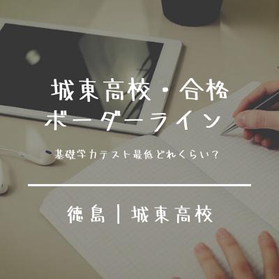 【徳島高校受験】城東高校[基礎学力テストから合格ボーダーライン検証]