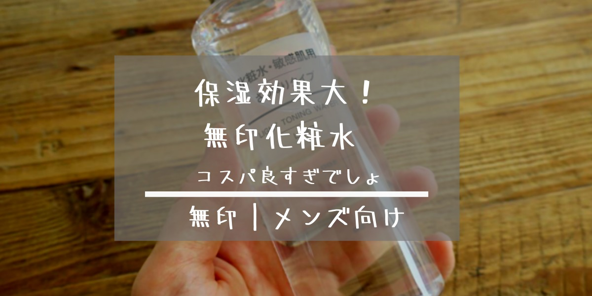 メンズ化粧水|保湿効果がやばい無印「敏感肌用さっぱりタイプ」とは