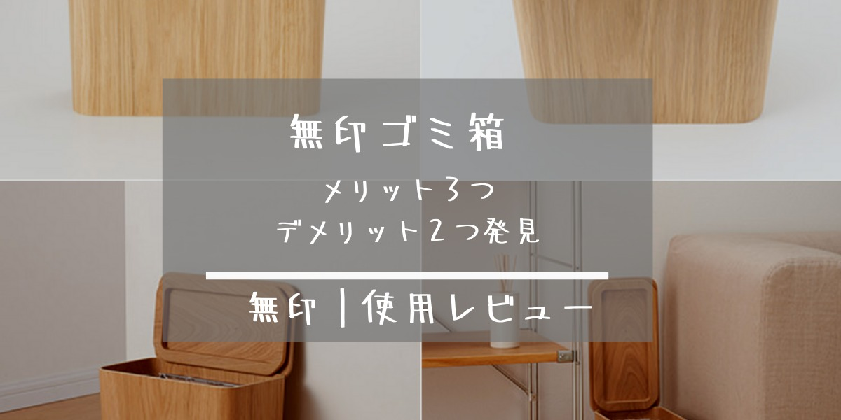 【無印】ゴミ箱使用して発見!3つの良い点・2つのデメリット