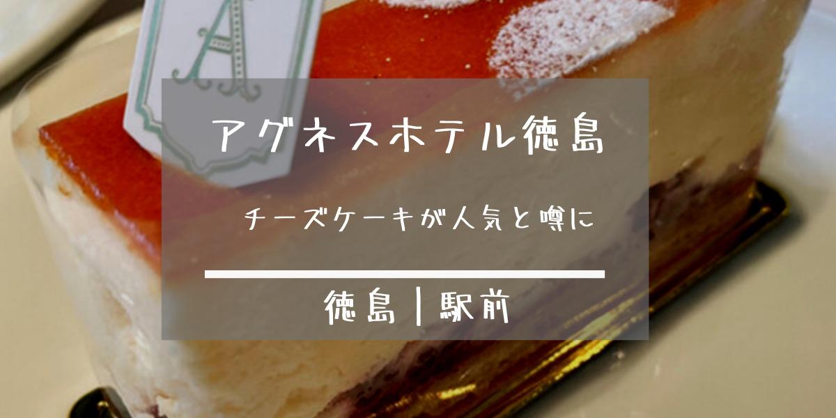 チーズケーキが人気のカフェ「アグネスホテル徳島」お土産にオススメ