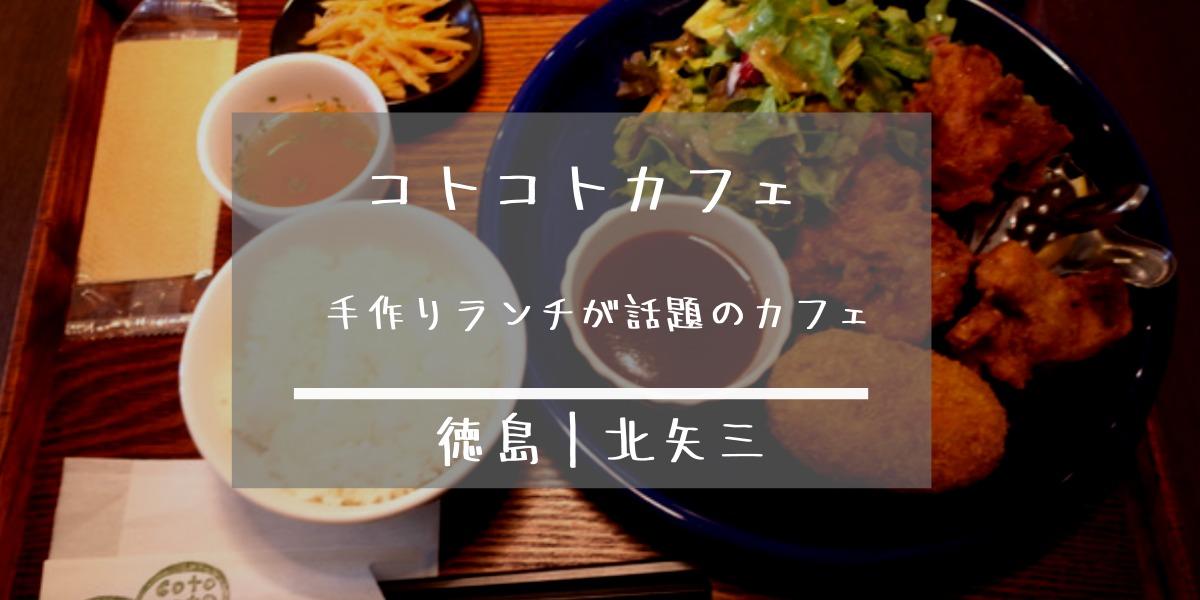 コトコトカフェcotocoto徳島北矢三|手づくりランチが美味しすぎる!