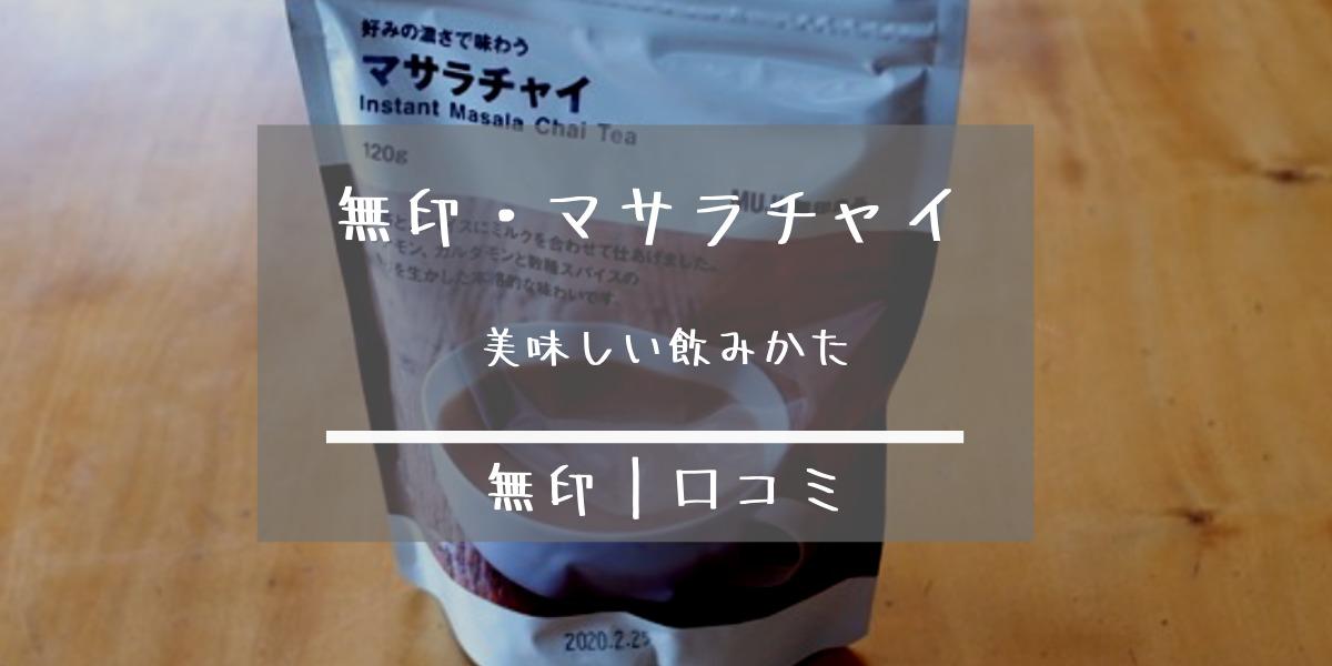 コーヒー好きも中毒になる紅茶|無印マサラチャイの味・飲み方口コミレビュー