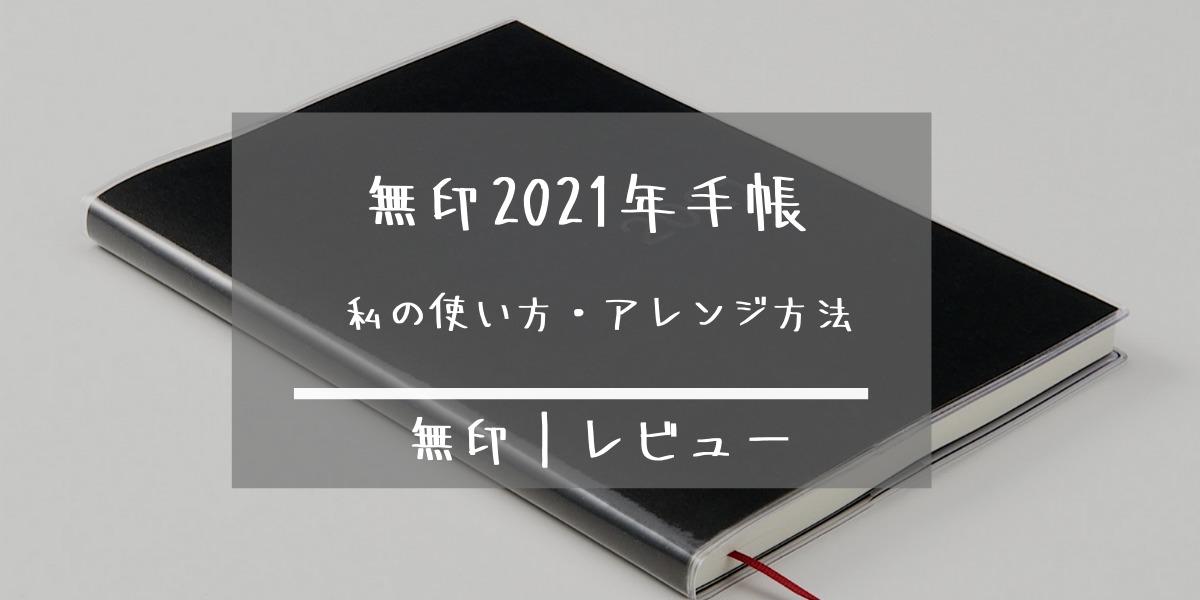 【無印】手帳の使い方と使いやすいアレンジ3選紹介[2021年最新版]