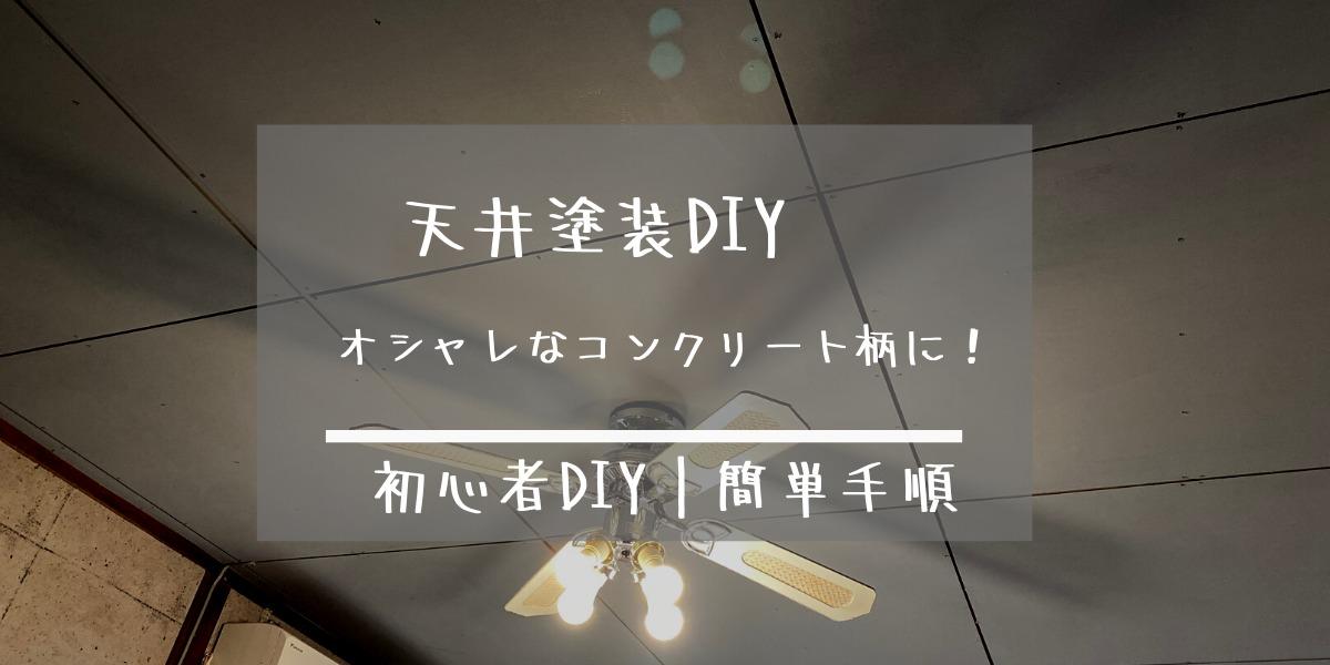 天井塗装diy|リビングを簡単オシャレカフェ風にDIY[3時間で完成]