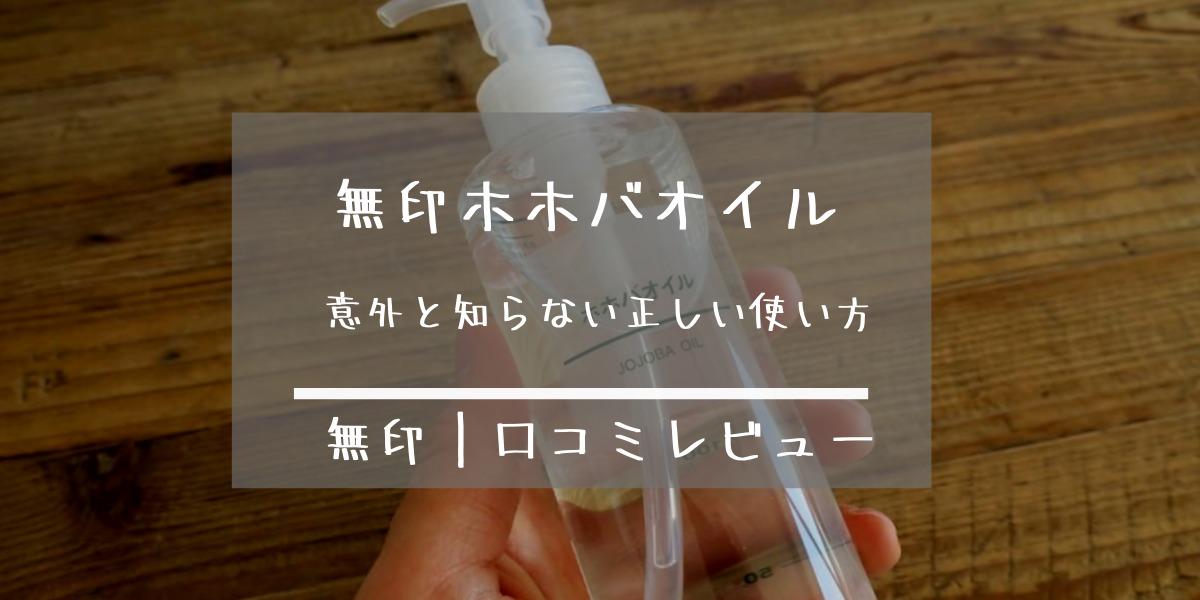 【無印】ホホバオイルの使い方[頭皮に万能?]・口コミから徹底検証