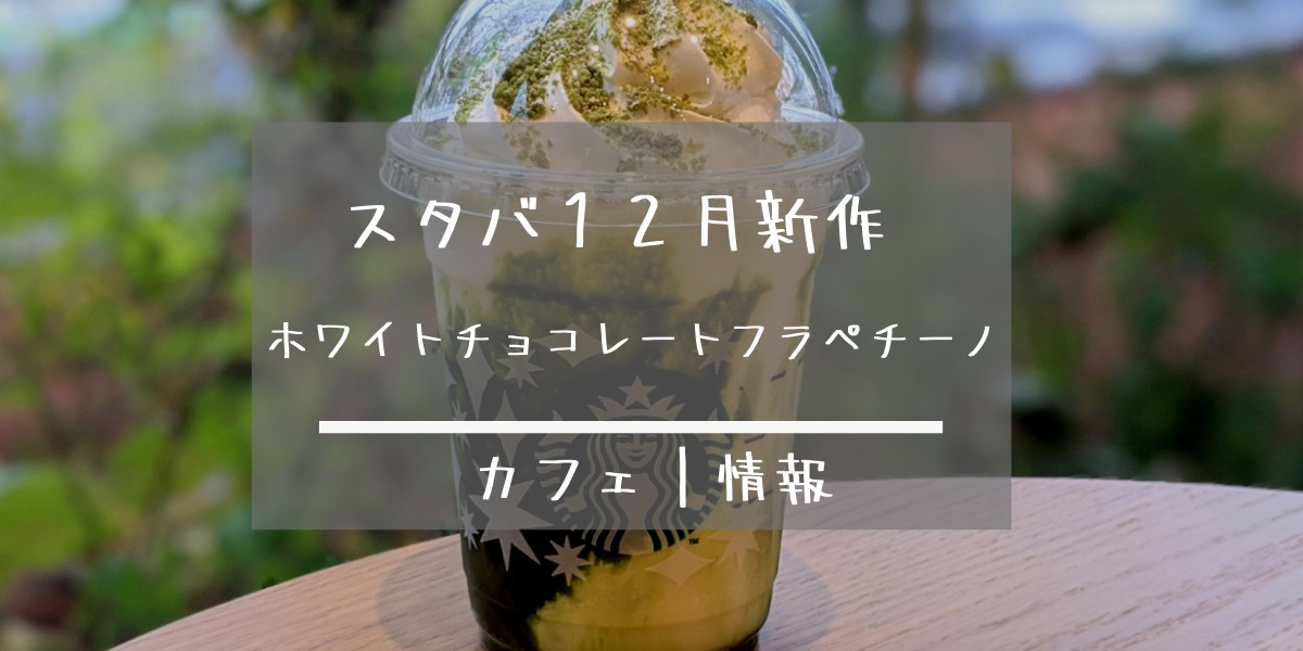 【スタバ】12月新作[抹茶ホワイトチョコレートフラペチーノ]復活!カロリー・値段・感想
