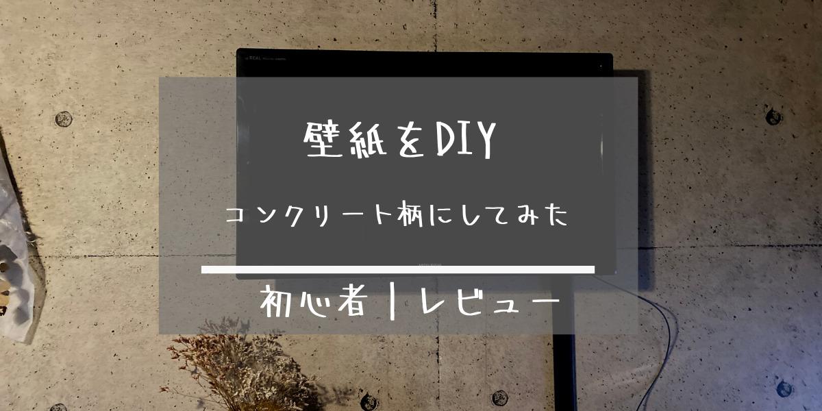 部屋の壁紙をコンクリート柄に簡単DIY!初心者でも出来たDIYまとめ
