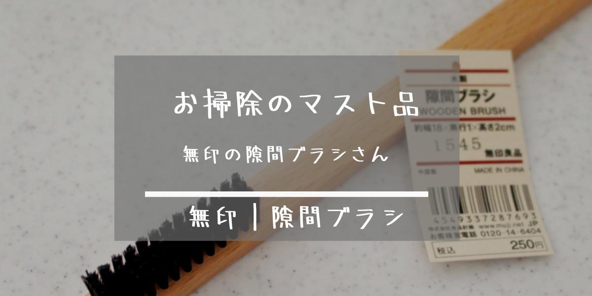 無印隙間ブラシ|巾木や間仕切りのホコリや汚れは一瞬!ダイソーより250円で無印です。