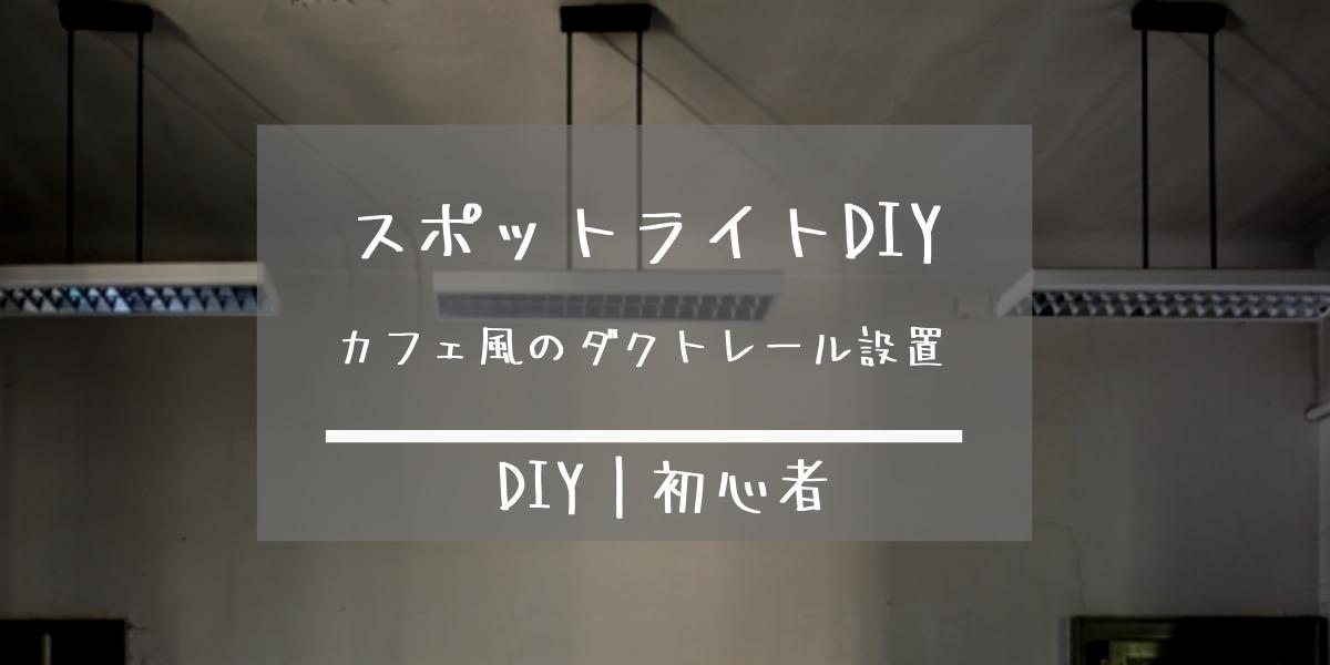 自宅DIY|天井オシャレカフェ風スポットライト照明に|初心者がDIY手順公開