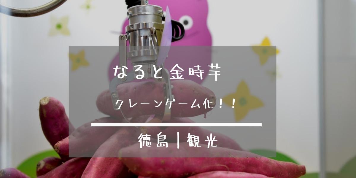 徳島なると金時|クレーンゲームコラボ?淡路島は玉ねぎキャッチャー?