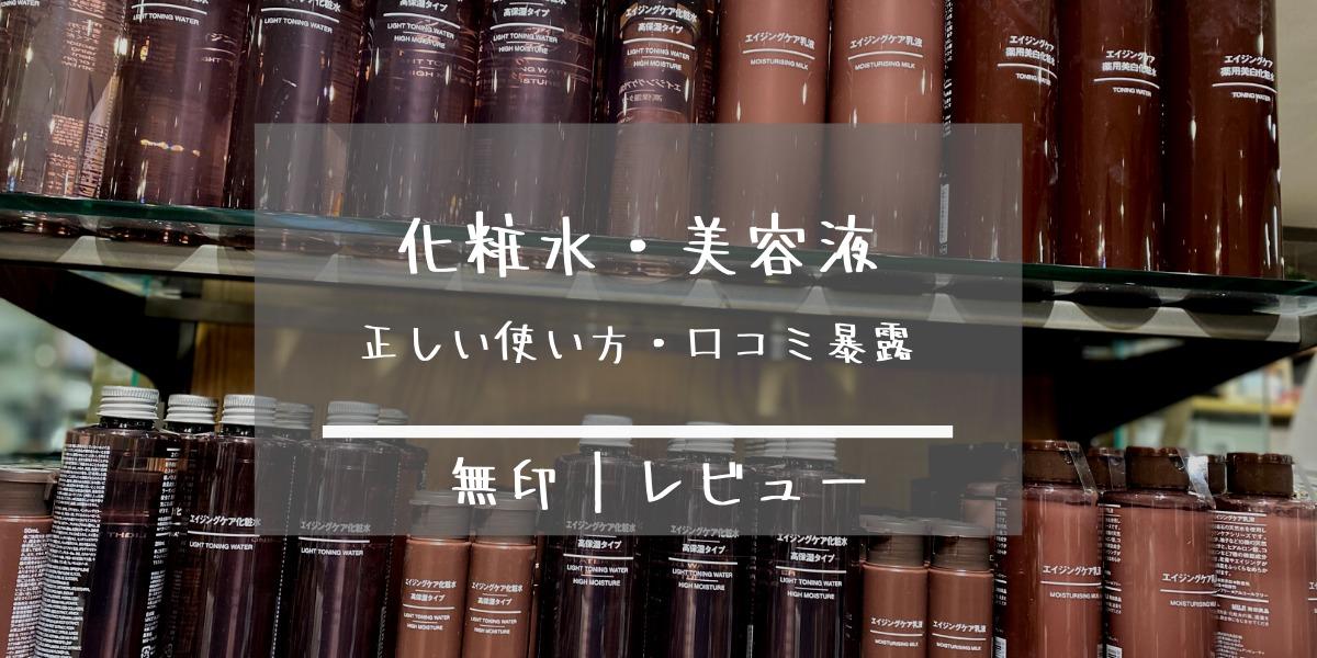 無印|化粧水・美容液の正しい使い方とタメになる口コミ暴露