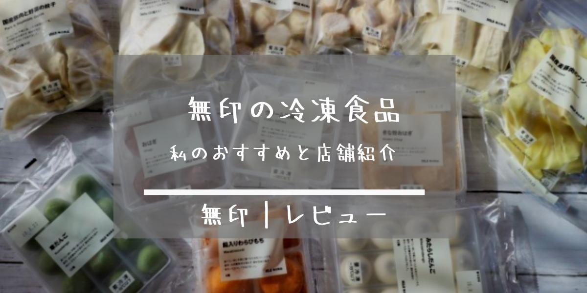 無印の冷凍食品|美味しかったおすすめ食品と取り扱いの店舗紹介
