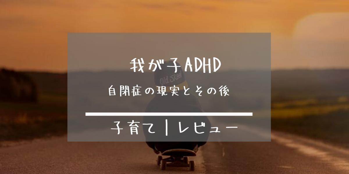 息子がADHD|発達障害と診断された現実とその後を体験談から紹介