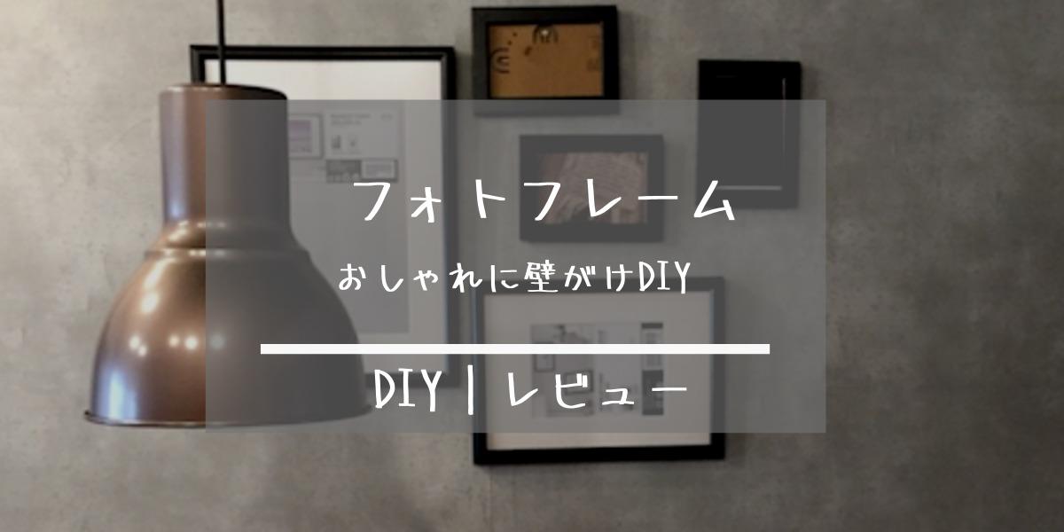 写真やフォトムレームをオシャレに簡単に壁に飾るDIY方法紹介!「初心者向け」