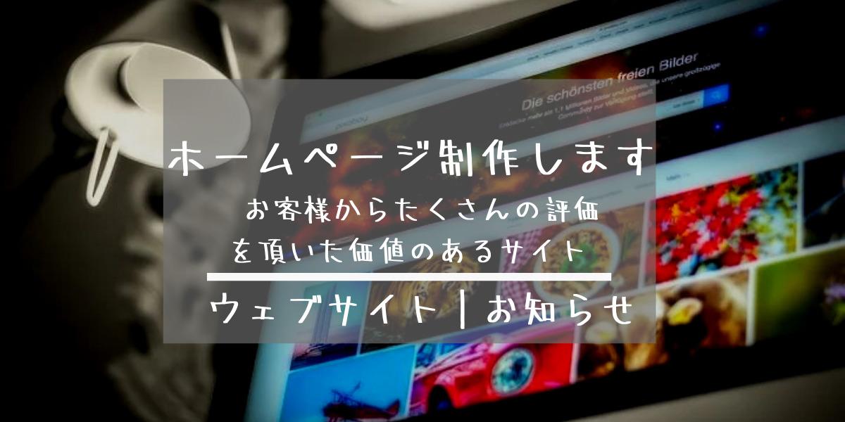 徳島市|ホームページを破格の値段で質を求めるなら当社が一番