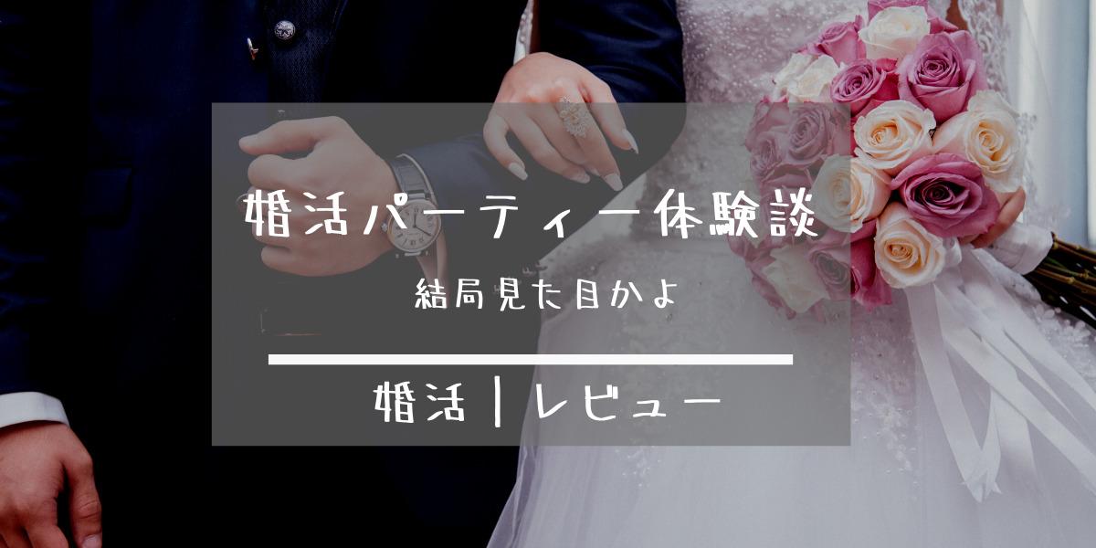 婚活パーティー体験談|中身も大事だが、やっぱり見た目と感じたリアル報告