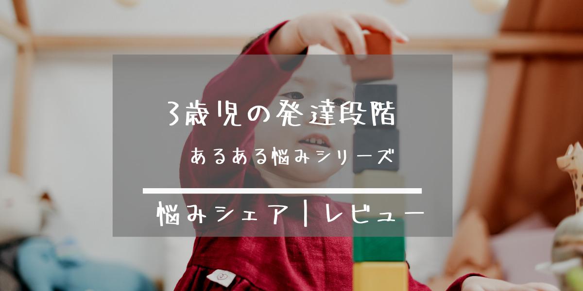 3歳児|特徴と発達段階についてあるある悩みネタ3選
