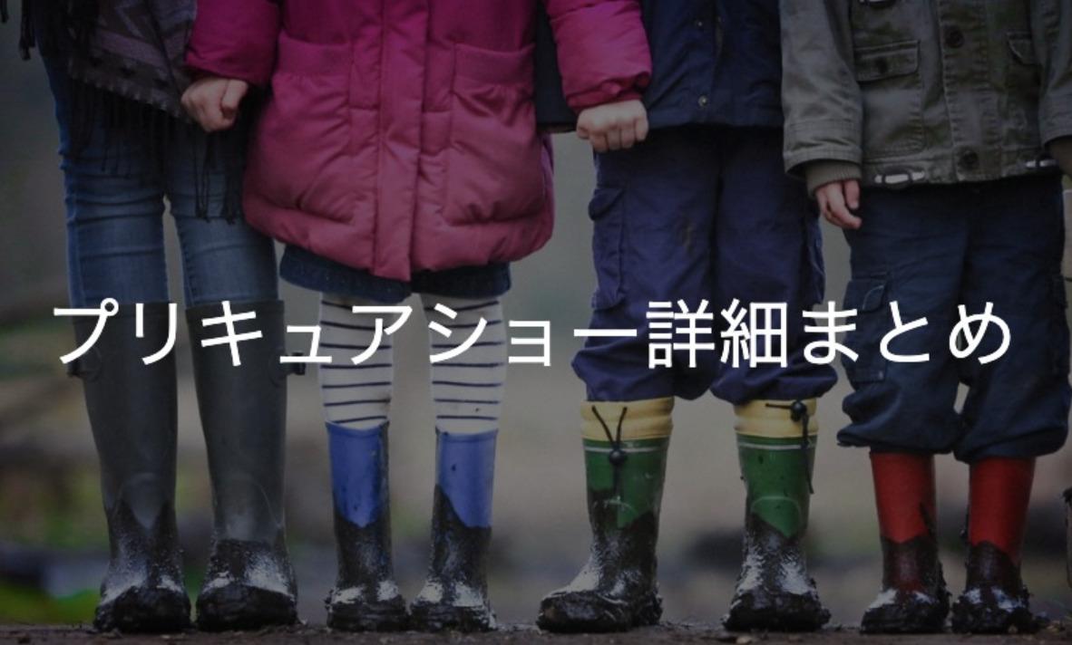 【大阪】イオンモール境鉄炮町・プリキュアショー[日程・時間・場所]まとめ